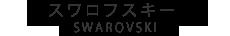 スワロフスキー(Swarovski)