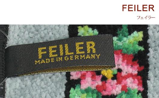 フェイラー(FEILER)