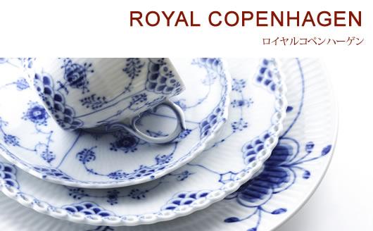 ロイヤルコペンハーゲン(ROYAL COPENHAGEN)