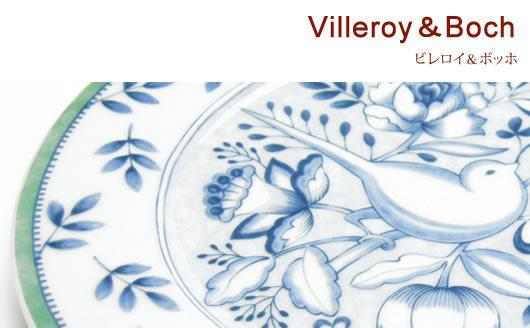 ビレロイ&ボッホ(Villeroy&Boch)