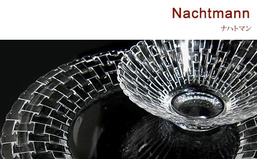 ナハトマン(Nachtmann)